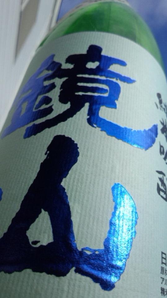 【日本酒】鏡山 新酒搾りたて 純米吟醸 無濾過生原酒 美山錦50 限定 新酒26BY_e0173738_10152720.jpg