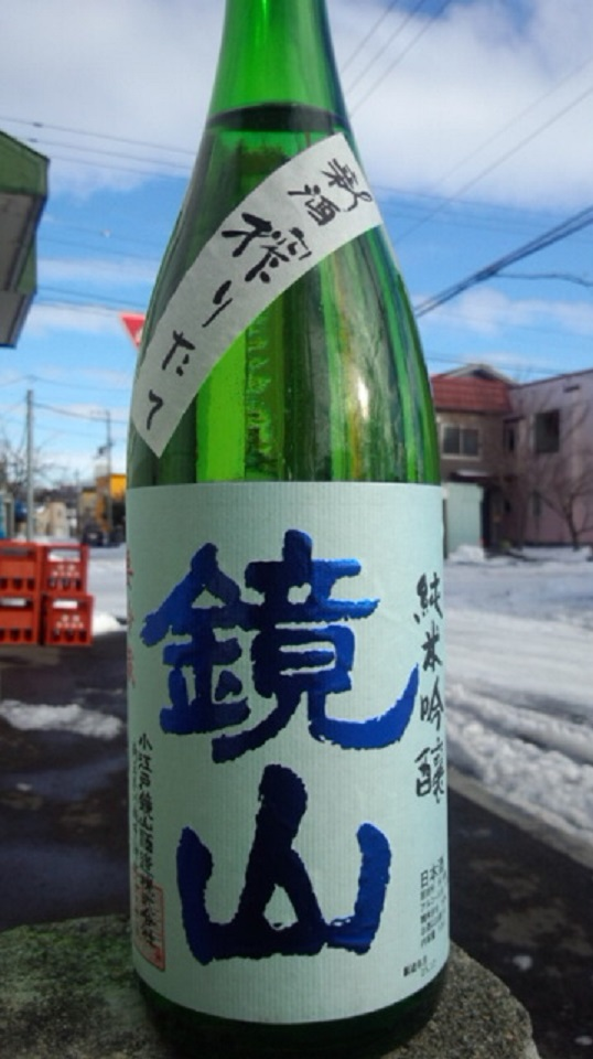 【日本酒】鏡山 新酒搾りたて 純米吟醸 無濾過生原酒 美山錦50 限定 新酒26BY_e0173738_10153562.jpg