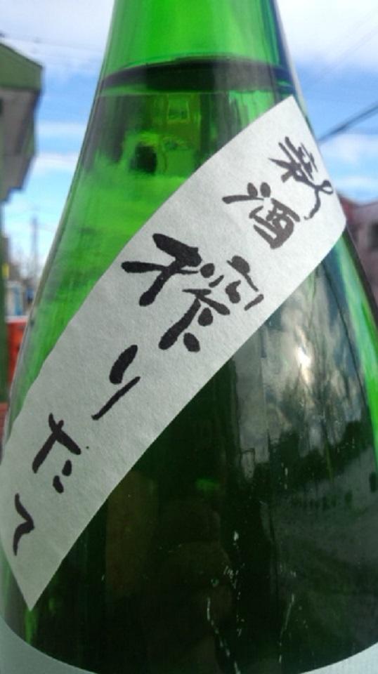 【日本酒】鏡山 新酒搾りたて 純米吟醸 無濾過生原酒 美山錦50 限定 新酒26BY_e0173738_10154334.jpg