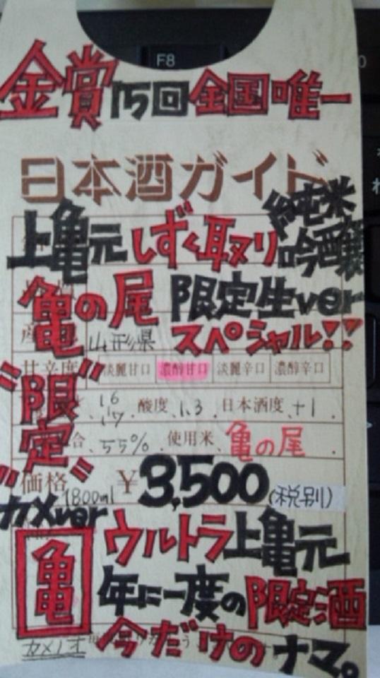 【日本酒】上亀元 しずく取り 純米吟醸 亀の尾55 限定「生」熟成ver 25BY_e0173738_17463011.jpg