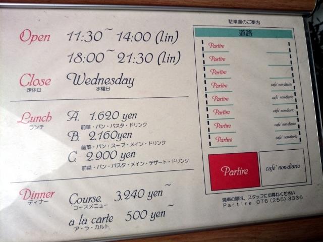 cucina italiana Partire(クチーナ・イタリアーナ パルティーレ)(金沢市鞍月)_b0322744_21585979.jpg