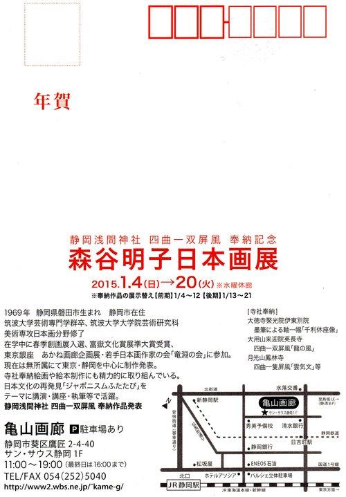 亀山画廊 森谷明子日本画展_e0240147_20435995.jpg