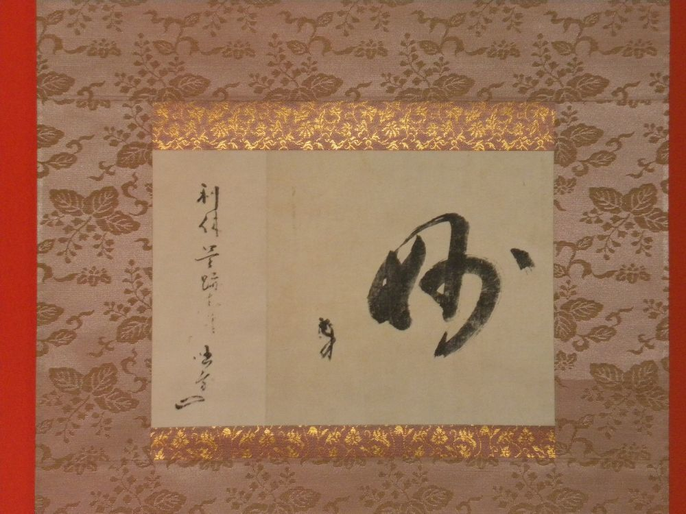 夢足庵・茶事②_b0329588_04123992.jpg