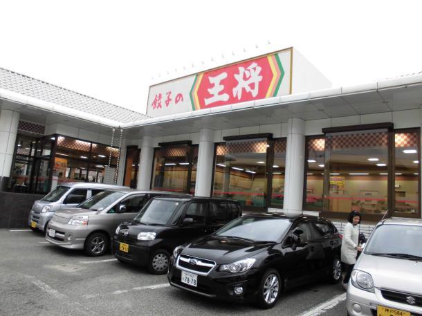 餃子の王将   多田店_c0118393_1715194.jpg