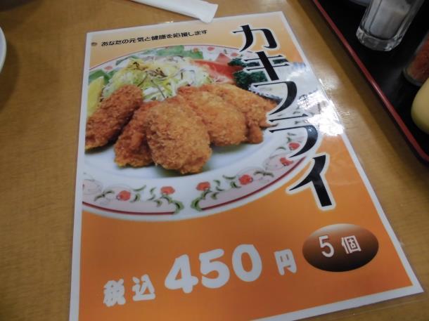 餃子の王将   多田店_c0118393_173935.jpg