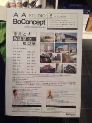 家具と建築の模型展_f0087202_11472986.jpg