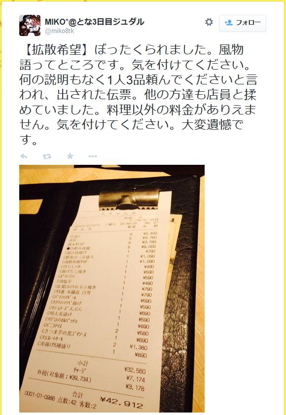 新宿の居酒屋「風物語」は極悪ぼったくりを仕掛けてくるので注意!!_b0163004_06245492.png
