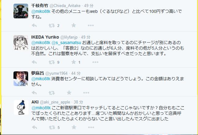 新宿の居酒屋「風物語」は極悪ぼったくりを仕掛けてくるので注意!!_b0163004_06270293.png