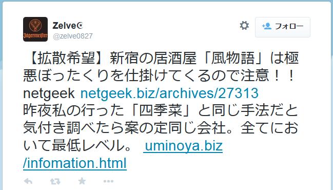 新宿の居酒屋「風物語」は極悪ぼったくりを仕掛けてくるので注意!!_b0163004_06295473.png