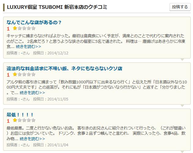 新宿の居酒屋「風物語」は極悪ぼったくりを仕掛けてくるので注意!!_b0163004_06305958.png