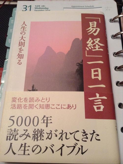 人生は「修己治人」を目指す旅・・・そして読書の最適スポットも♪_d0004717_10525226.jpg