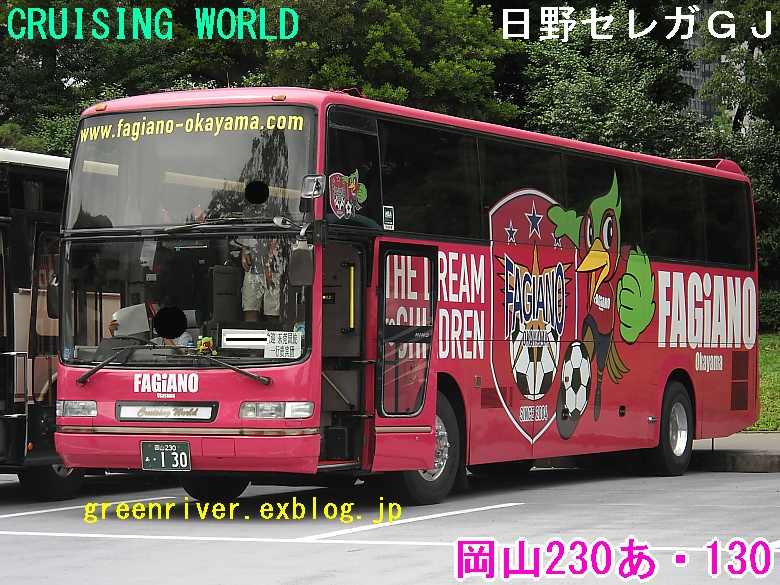 CRUISING WORLD 岡山230あ130_e0004218_20335138.jpg