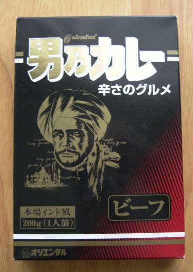 ウメダカレーコレクションの遺産~その1:男のカレー~_b0081121_892480.jpg
