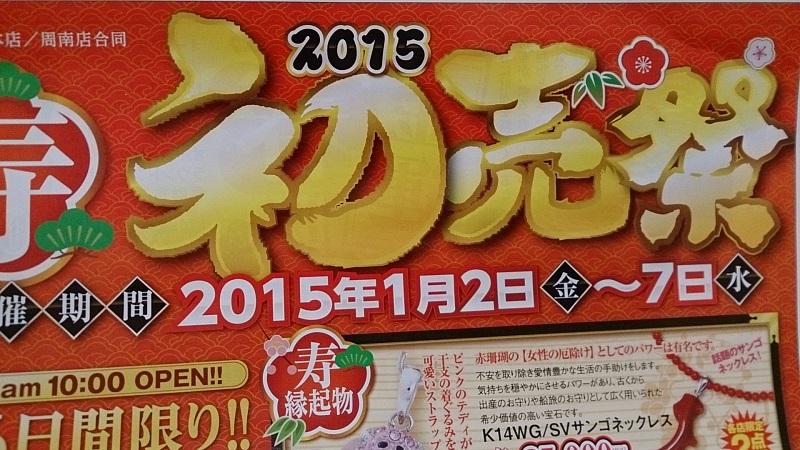 ☆年末年始のお知らせ☆_b0309424_16214646.jpg