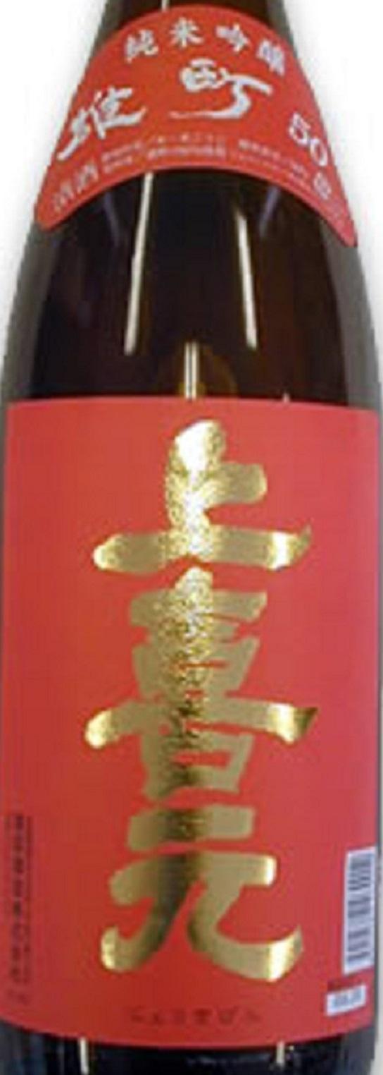 【日本酒】上亀元 しずく取り 純米吟醸 亀の尾55 限定「生」熟成ver 25BY_e0173738_0484142.jpg