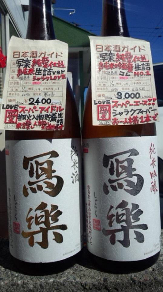 【日本酒】上亀元 しずく取り 純米吟醸 亀の尾55 限定「生」熟成ver 25BY_e0173738_050832.jpg