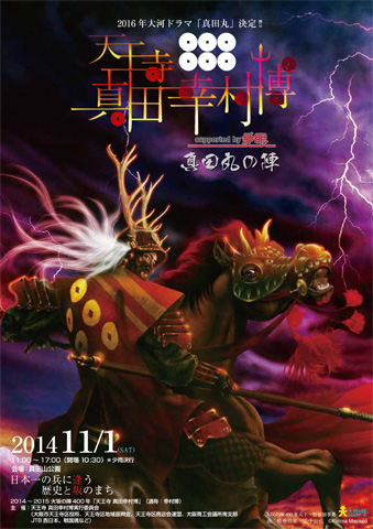 suiko108的2014三大ニュース!!_b0145843_102660.jpg