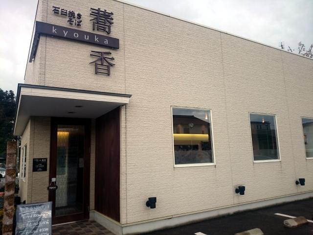 石臼挽き手打ちそば 蕎香(金沢市田上町)_b0322744_21471196.jpg