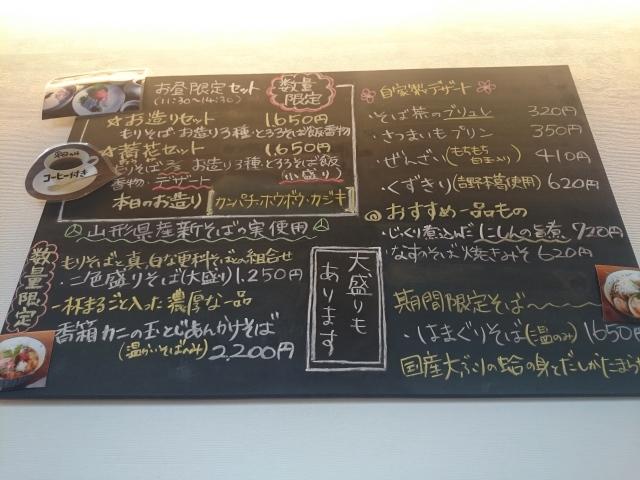 石臼挽き手打ちそば 蕎香(金沢市田上町)_b0322744_21475802.jpg