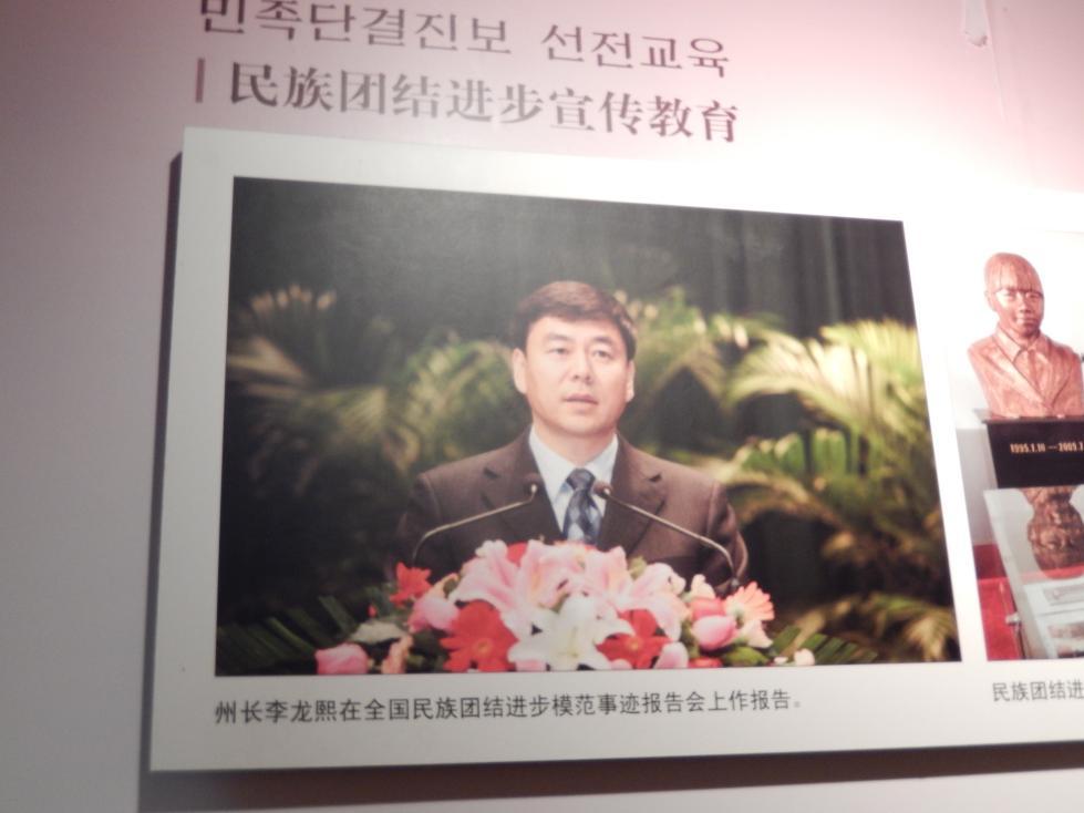 延辺朝鮮族自治州60周年にできた延辺博物館と朝鮮族の冷めた関係_b0235153_11311142.jpg