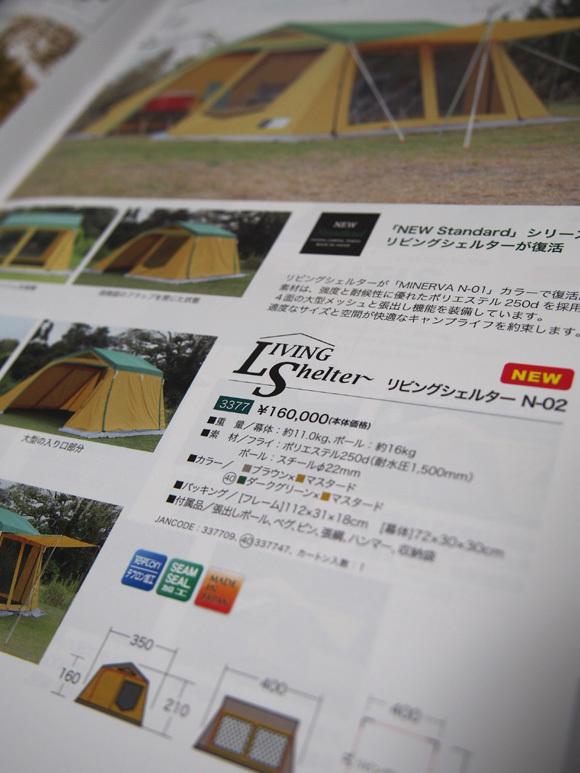 ◆ogawa CAMPAL 2015年カタログを早速拝見_b0008655_02105361.jpg