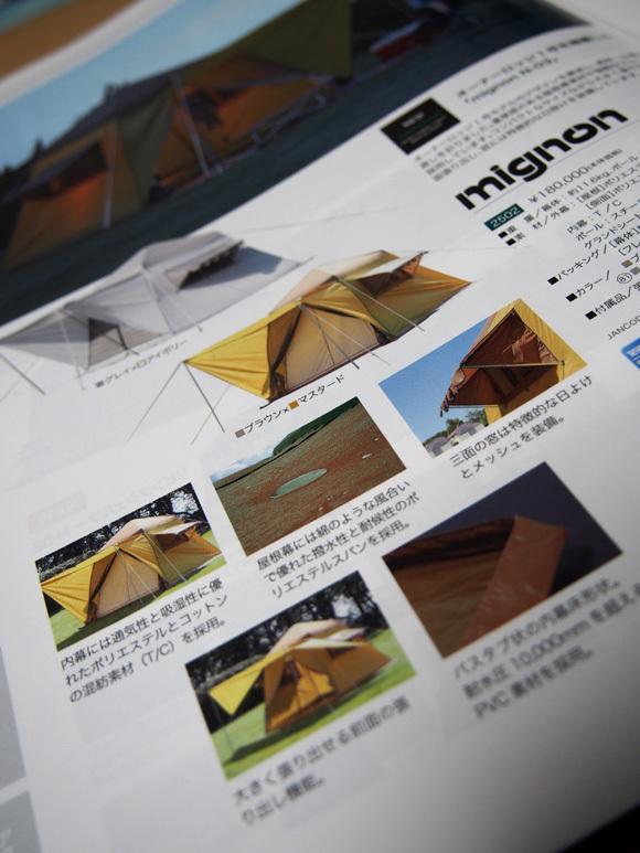 ◆ogawa CAMPAL 2015年カタログを早速拝見_b0008655_02224984.jpg