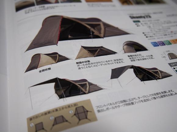 ◆ogawa CAMPAL 2015年カタログを早速拝見_b0008655_03200949.jpg