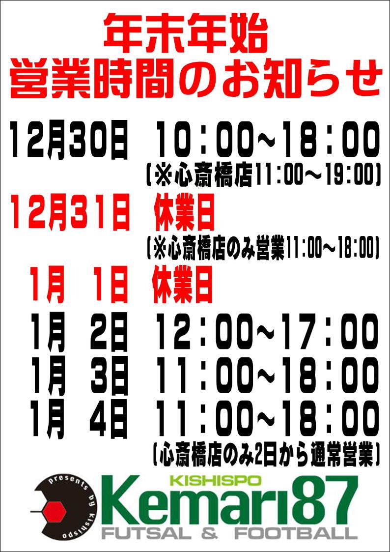 年末年始営業時間について!!_e0157573_1930417.jpg