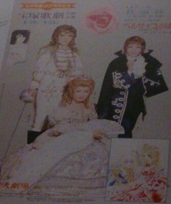 祝!宝塚歌劇団100周年_e0212073_18261899.jpg