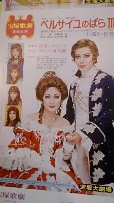 祝!宝塚歌劇団100周年_e0212073_18284746.jpg