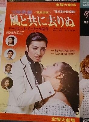 祝!宝塚歌劇団100周年_e0212073_18311527.jpg