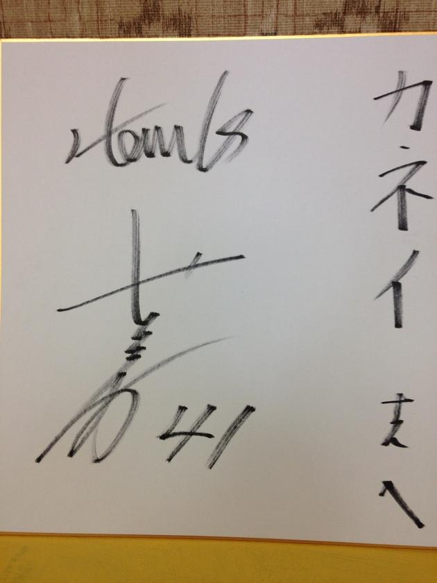 千賀選手のサイン色紙_c0234975_17551290.jpg