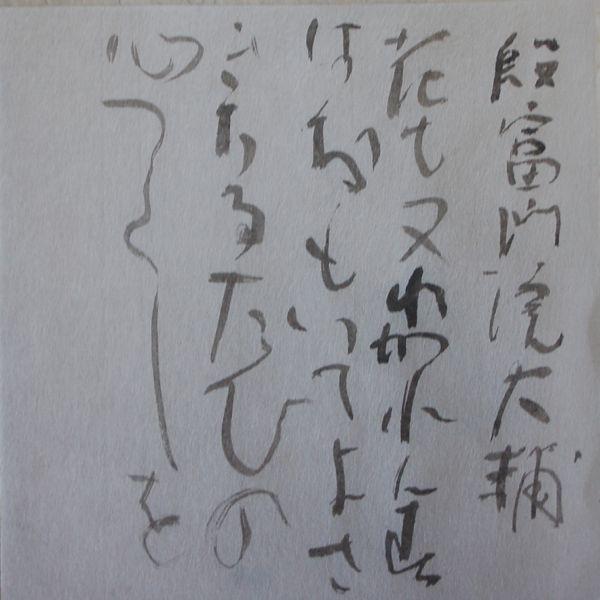 殷富門院大輔_c0169176_09350857.jpg