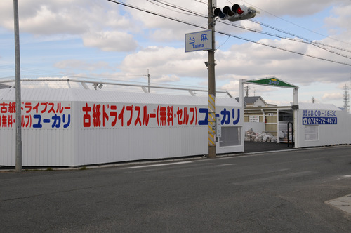 古紙ドライブスルーユーカリ 當麻店_f0139292_2145826.jpg