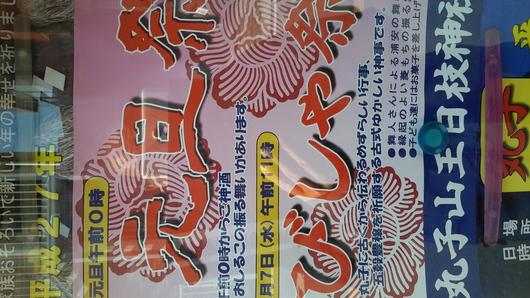 日枝神社元旦祭準備完了_d0057733_1546186.jpg