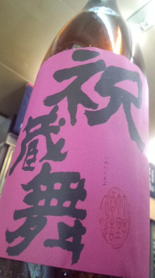 【日本酒】弥栄鶴 祝蔵舞 しぼりたて純米 無濾過生原酒 祝70 限定 新酒26BY_e0173738_1092364.jpg