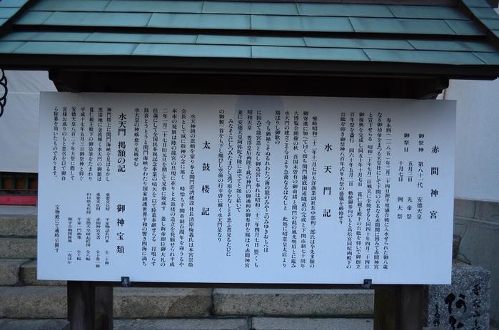 """""""新年を待つ赤間神宮""""_d0153941_20291669.jpg"""