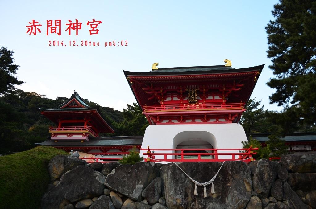"""""""新年を待つ赤間神宮""""_d0153941_2033737.jpg"""