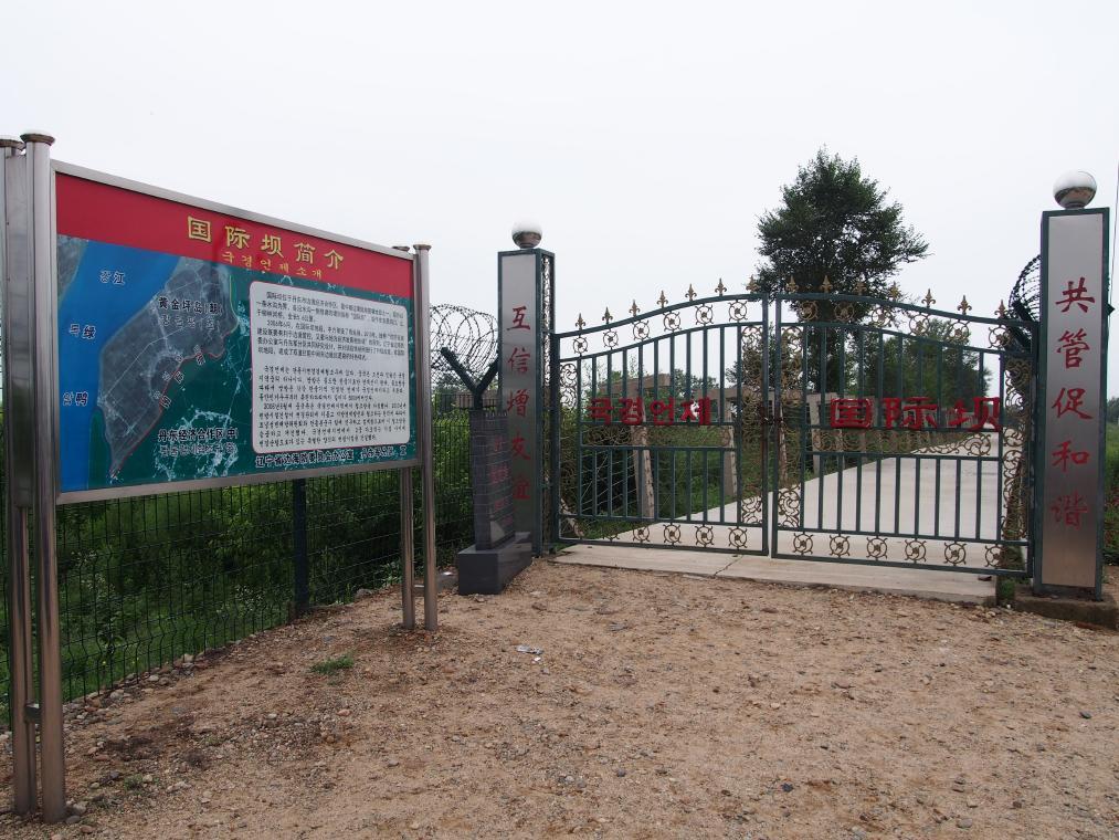 中朝共同開発の工業団地「黄金坪」はいまだ停滞中_b0235153_1355698.jpg