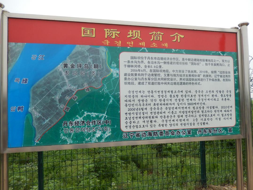 中朝共同開発の工業団地「黄金坪」はいまだ停滞中_b0235153_136333.jpg