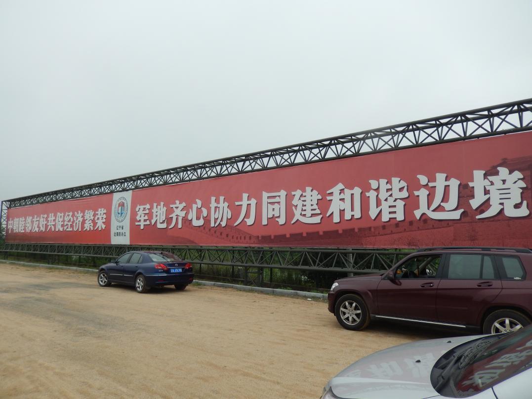 中朝共同開発の工業団地「黄金坪」はいまだ停滞中_b0235153_1372495.jpg