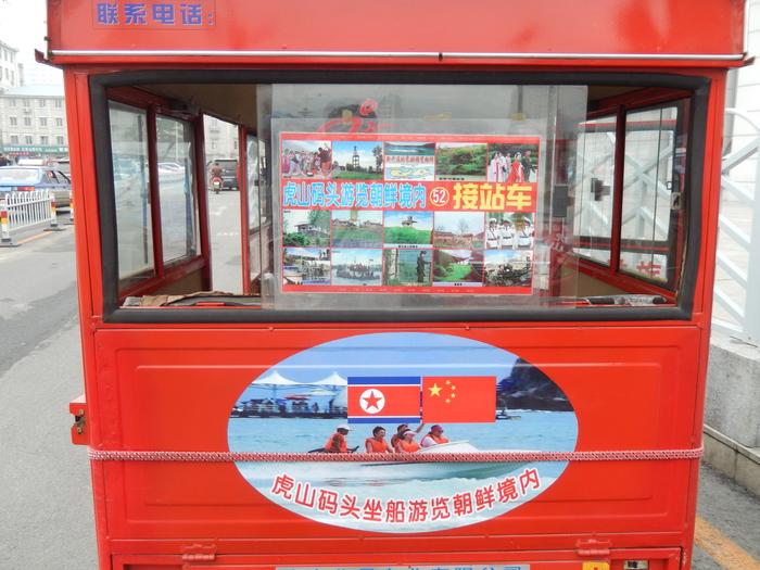 いま中朝国境で最もスリリングな遊覧ボートの旅(天逸埠頭)_b0235153_17182288.jpg