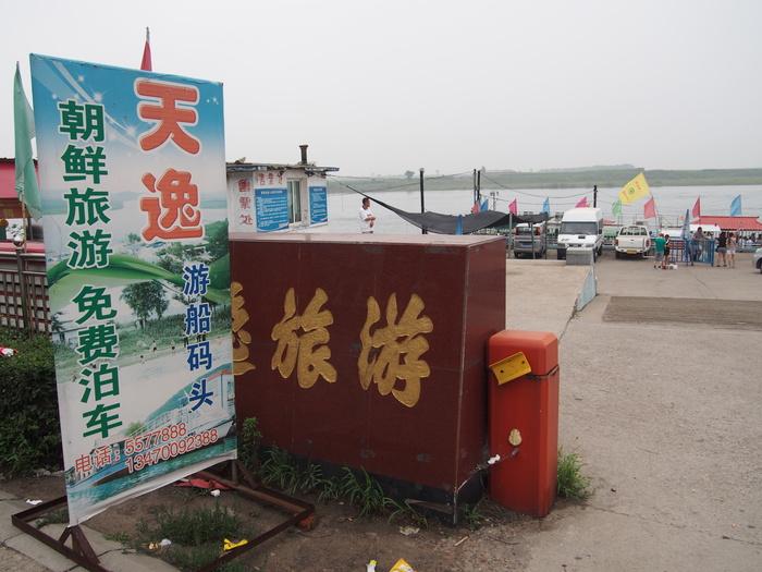 いま中朝国境で最もスリリングな遊覧ボートの旅(天逸埠頭)_b0235153_1763669.jpg