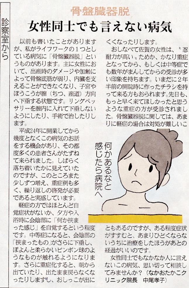 12月13日佐賀新聞です。と、年末のご挨拶。_e0271258_1334029.jpg