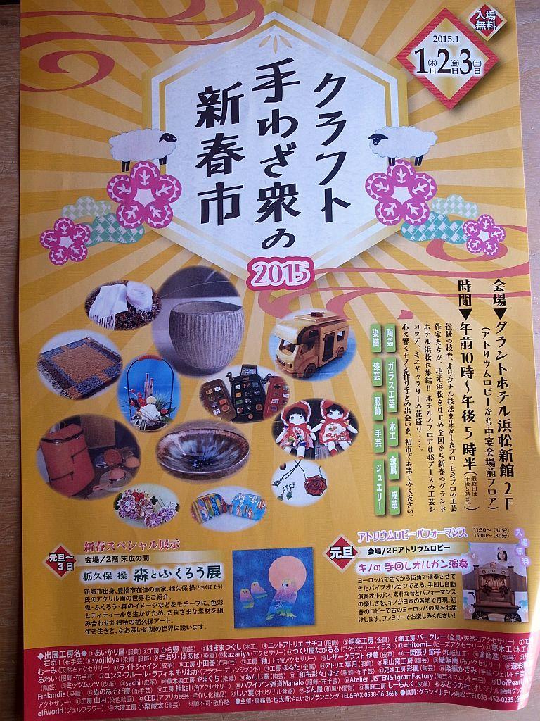 クラフト手わざ衆の新春市2015_e0220163_16063447.jpg
