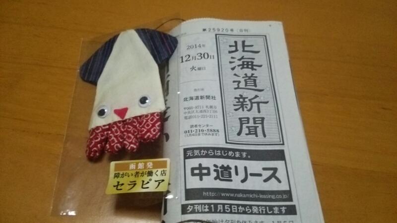 今朝の函館_b0106766_7401519.jpg