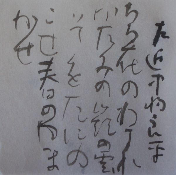 左近中将良平_c0169176_09191186.jpg
