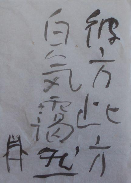 朝歌12月30日_c0169176_09212847.jpg