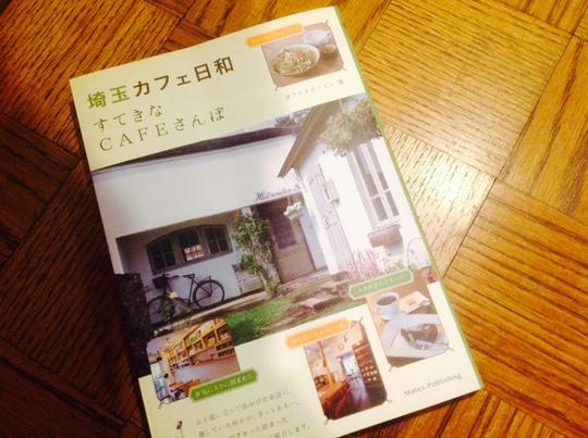 埼玉 カフェ日和_c0250976_826863.jpg
