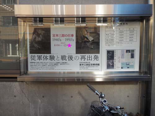 宮本三郎記念館と九品仏まで見たこと_f0211178_14215366.jpg